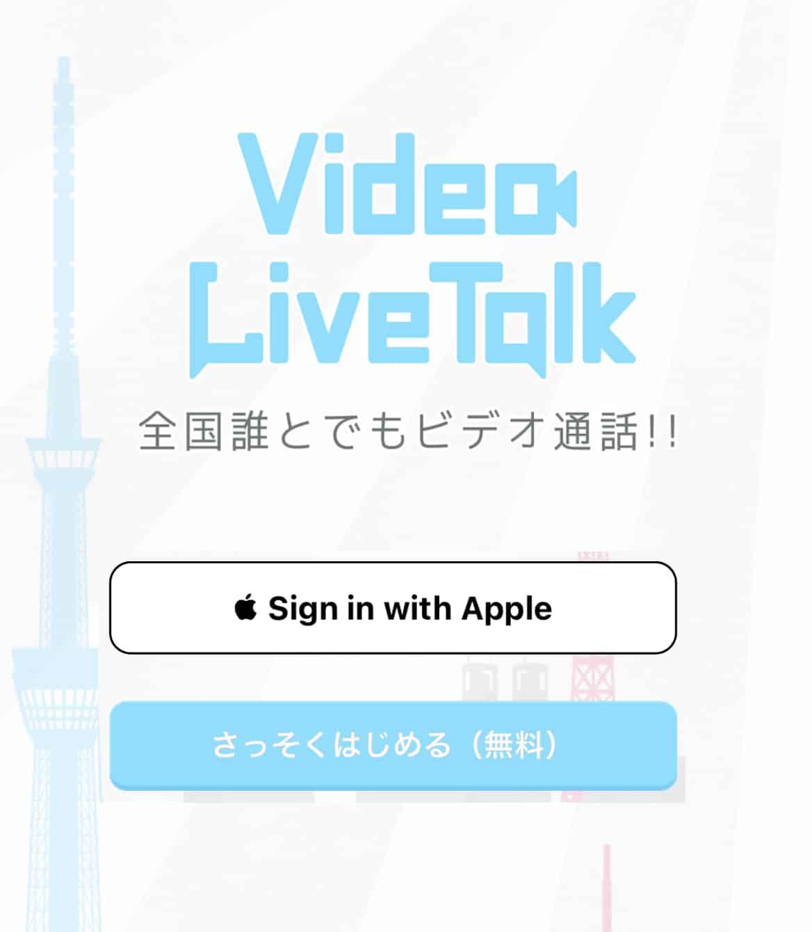 VideoLiveTalk(ビデオライブトーク)登録方法